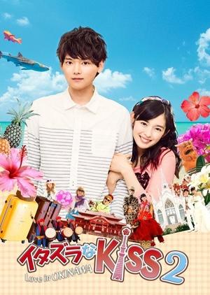 Download itazura na kiss love in tokyo 2013 sub indo polarmail.